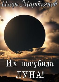 Их погубила Луна!