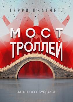 Мост троллей