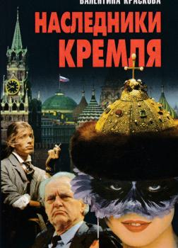 Наследники Кремля