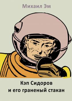 Кэп Сидоров и его граненый стакан