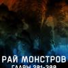 Рай Монстров. Главы 201-300
