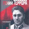 Павел Судоплатов - гений террора